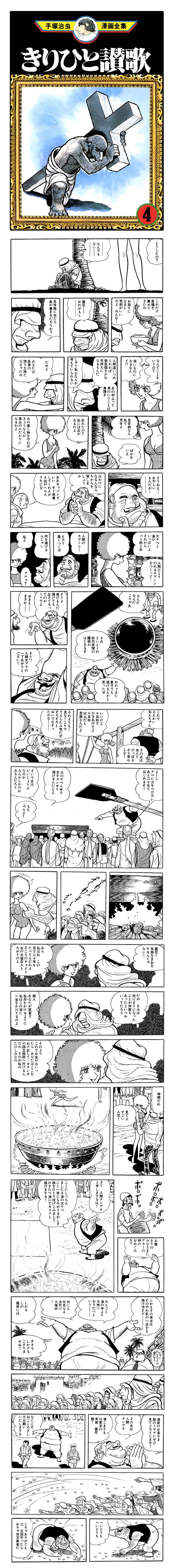 天ぷらショー前半