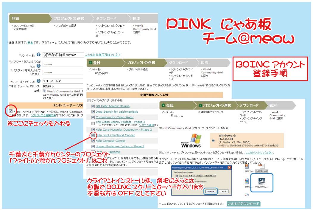http://dl1.getuploader.com/g/boinc/6/%40meow.jpg