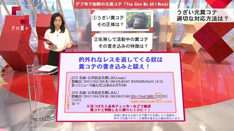 NHK総合を常に実況し続けるスレ 133923 脳のゴミ©2ch.netYouTube動画>2本 ->画像>147枚