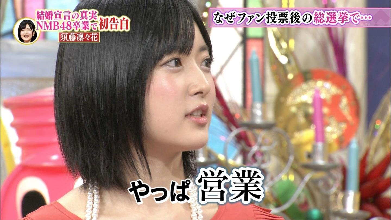 【テレビ】<NMB48を卒業した須藤凜々花>来年4月に結婚を宣言! 生放送『アッコにおまかせ!』で発表©2ch.netYouTube動画>6本 ->画像>98枚