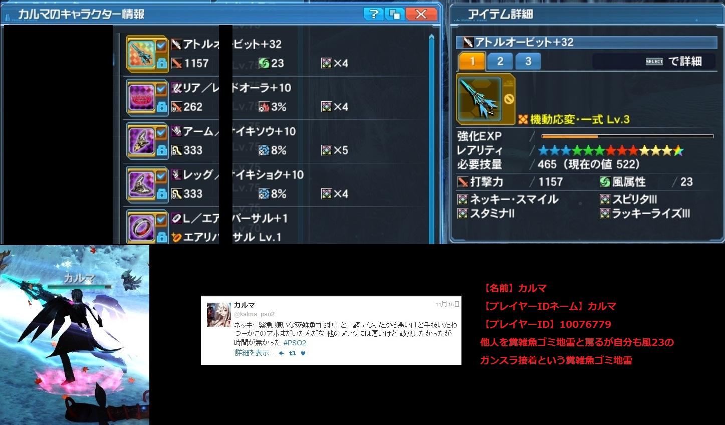 【PSO2】PHANTASY STAR ONLINE2 フェオ鯖晒しスレ119 [無断転載禁止]©2ch.netYouTube動画>2本 ->画像>159枚
