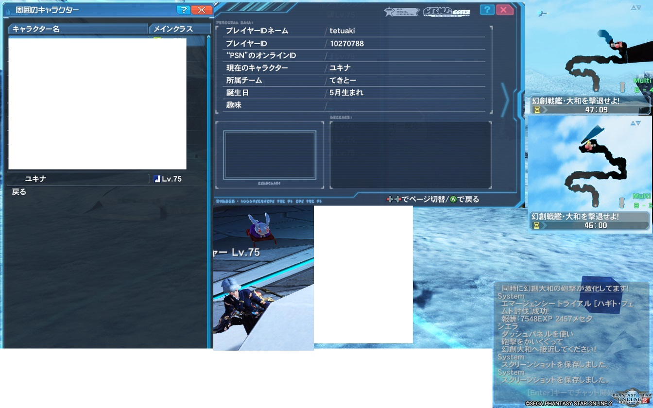 【PSO2】PHANTASY STAR ONLINE2 ハガル鯖晒しスレ10 [転載禁止]©2ch.net [無断転載禁止]©2ch.netYouTube動画>5本 ->画像>106枚
