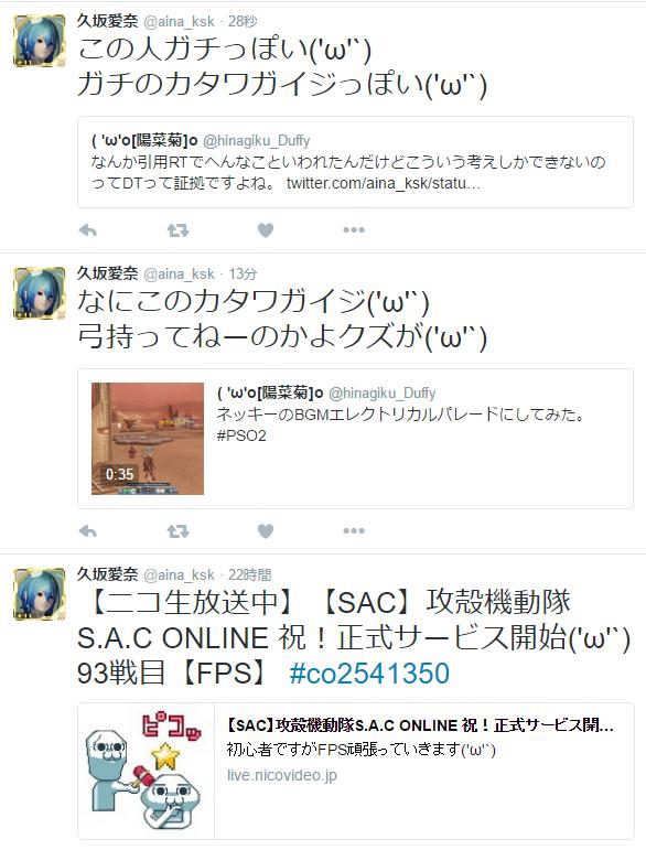 【PSO2】PHANTASY STAR ONLINE ship3 晒しスレ 33 [無断転載禁止]©2ch.net->画像>62枚