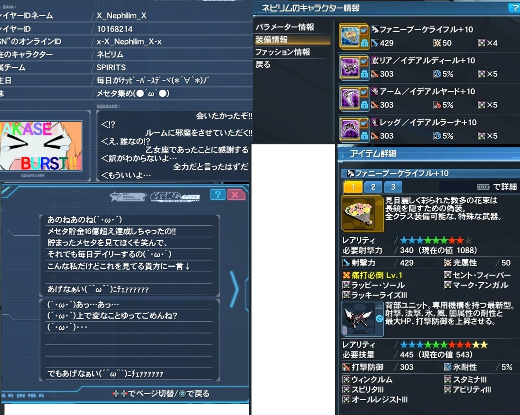 【PSO2】PHANTASY STAR ONLINE2 7鯖晒しスレpart06 [無断転載禁止]©2ch.netYouTube動画>6本 ->画像>149枚