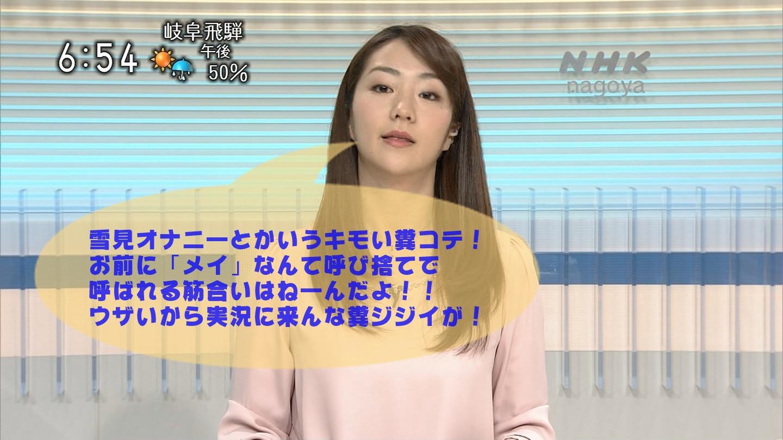 NHK総合を常に実況し続けるスレ 133796 透明水©2ch.net->画像>129枚