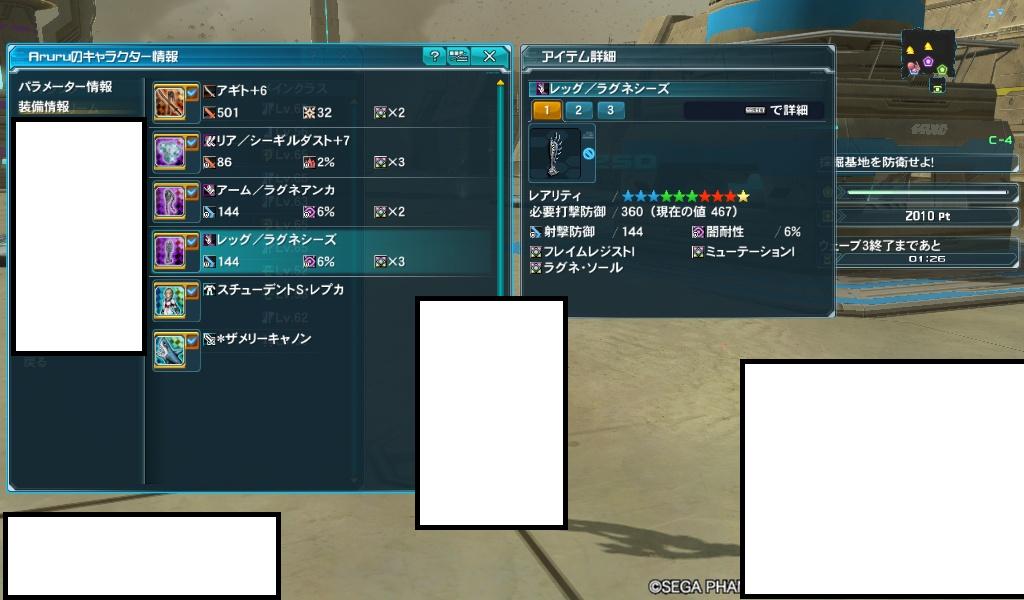 【PSO2】PHANTASY STAR ONLINE2 ship6 晒しスレ 2->画像>215枚