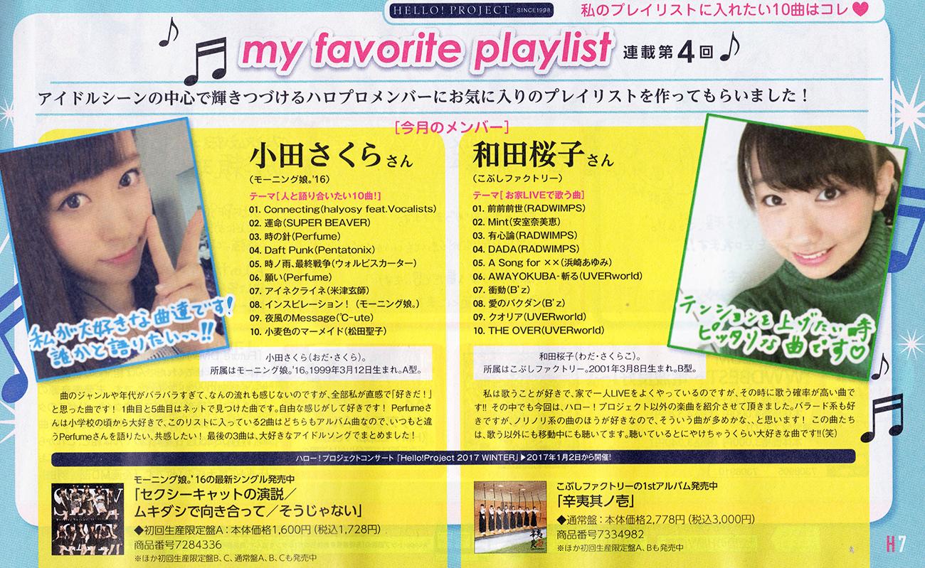 【こぶしファクトリー】和田桜子を見守りたい 110らっこ【わださく】 YouTube動画>52本 dailymotion>1本 ->画像>137枚