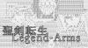 聖剣転生Legend-Arms(小;横550).png