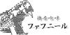 機竜咆哮ファフニール(横550px).jpg