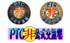 PTC非公式ロゴ2.png