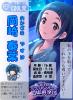Yasuha poster1.jpg