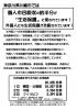 川崎外国人生保拡散用.jpg