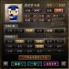 黒虎青乃進.png