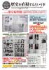 歴史を直視3.jpg