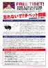 tibet_Ver3.jpg