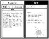 プライズ_死神の落款.jpg